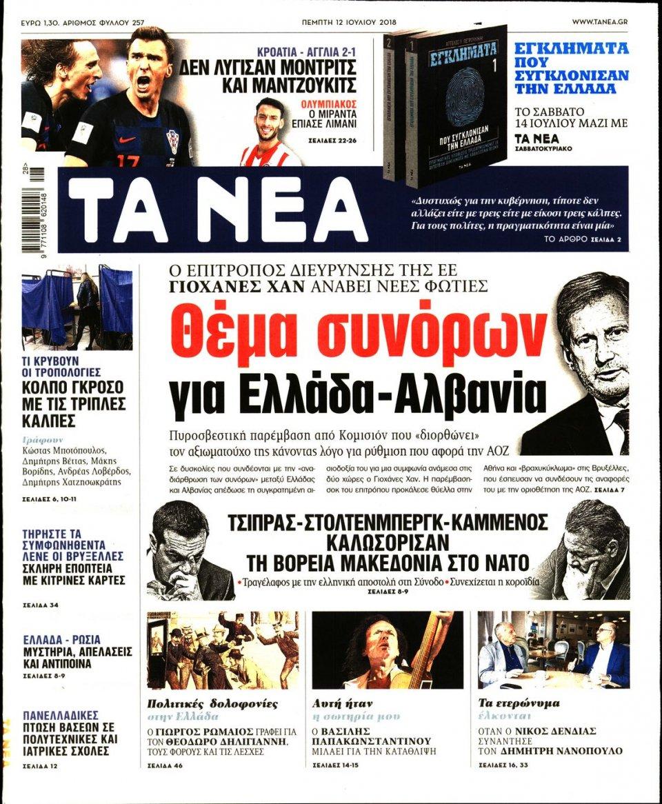 Πρωτοσέλιδο Εφημερίδας - ΤΑ ΝΕΑ - 2018-07-12