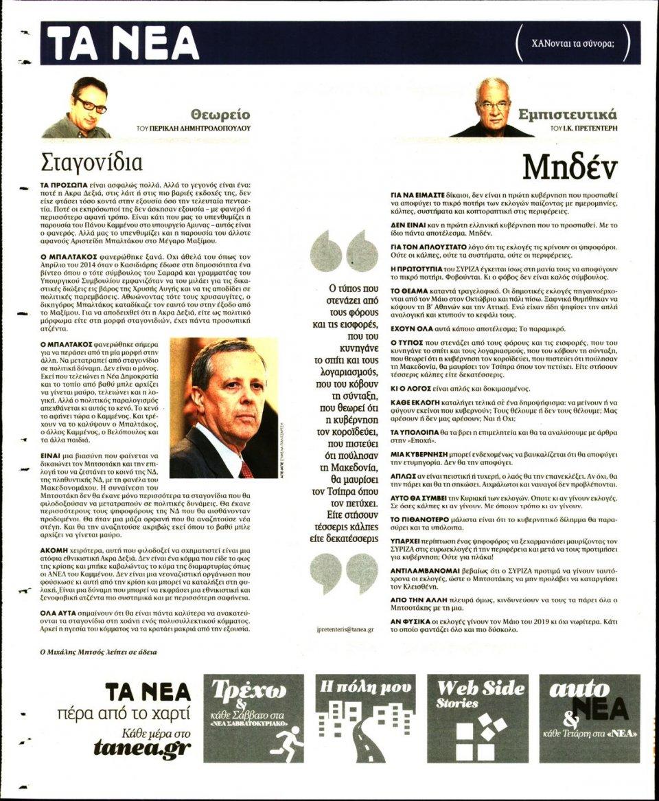 Οπισθόφυλλο Εφημερίδας - ΤΑ ΝΕΑ - 2018-07-12