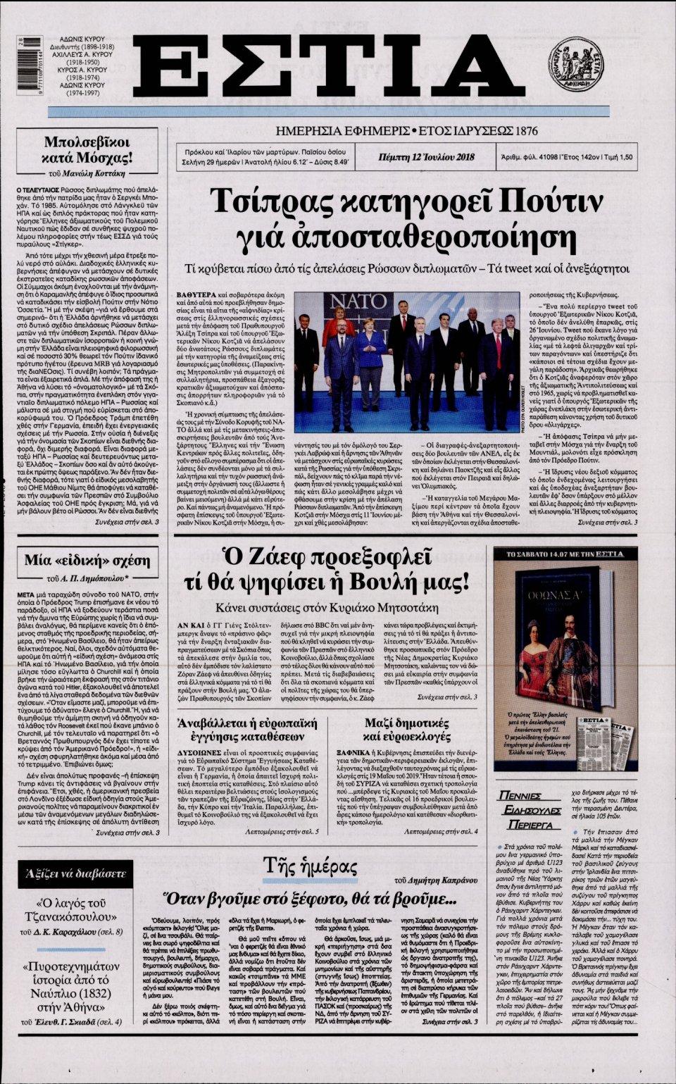 Πρωτοσέλιδο Εφημερίδας - ΕΣΤΙΑ - 2018-07-12