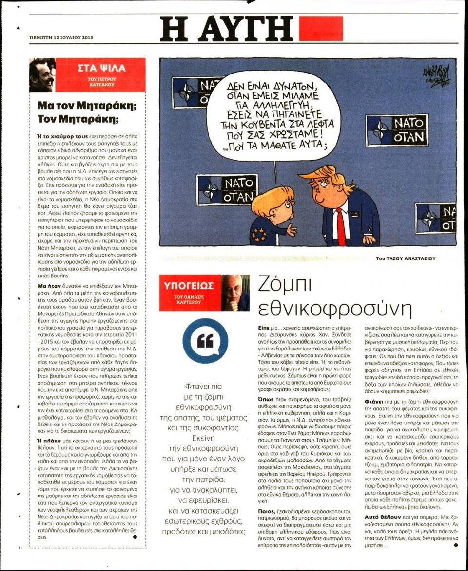 Οπισθόφυλλο Εφημερίδας - ΑΥΓΗ - 2018-07-12