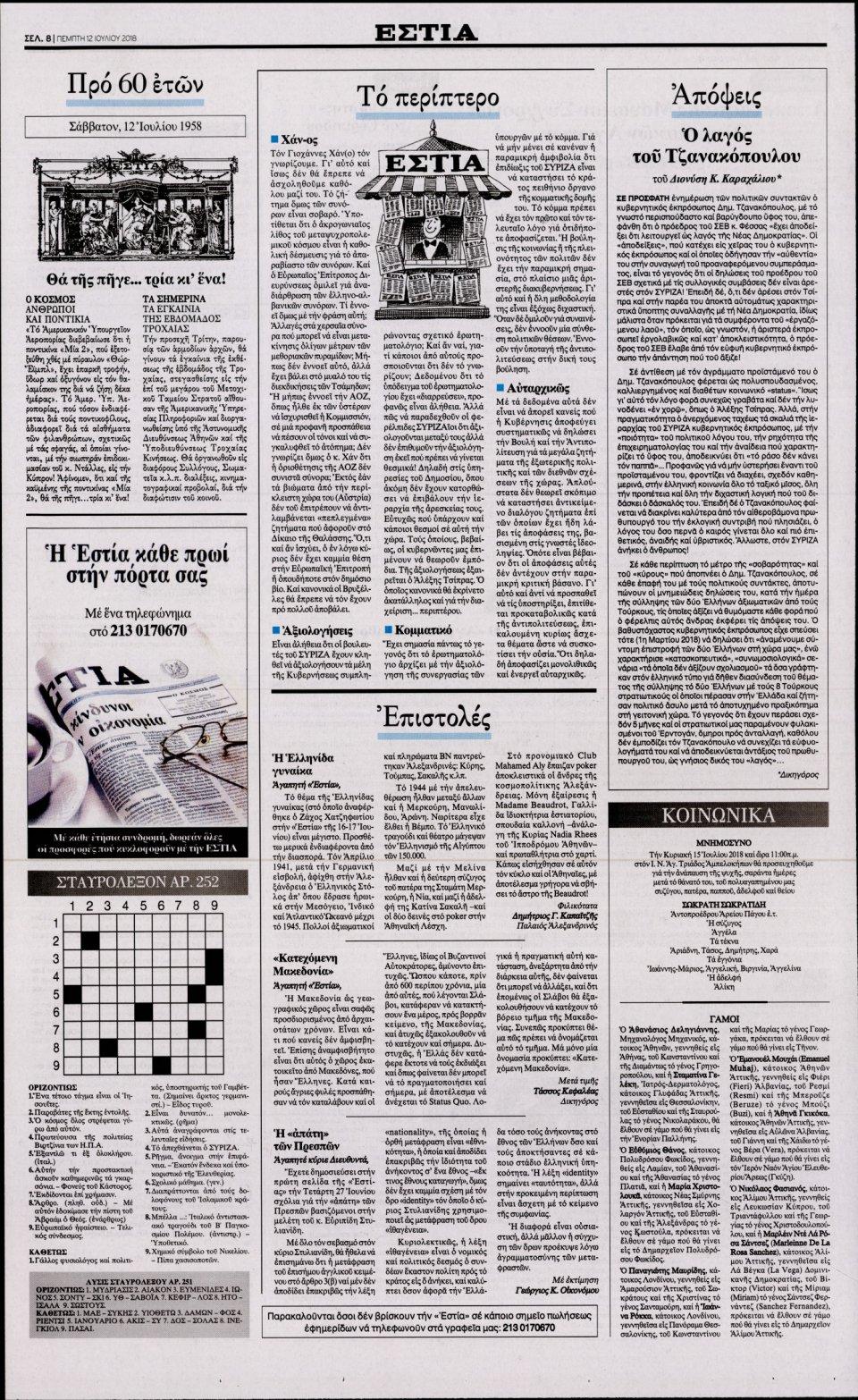 Οπισθόφυλλο Εφημερίδας - ΕΣΤΙΑ - 2018-07-12
