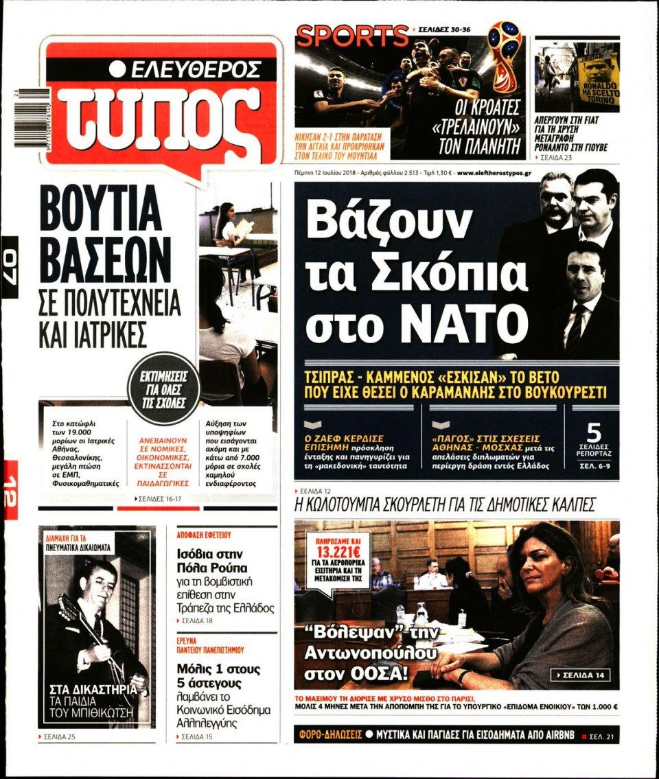 Πρωτοσέλιδο Εφημερίδας - ΕΛΕΥΘΕΡΟΣ ΤΥΠΟΣ - 2018-07-12