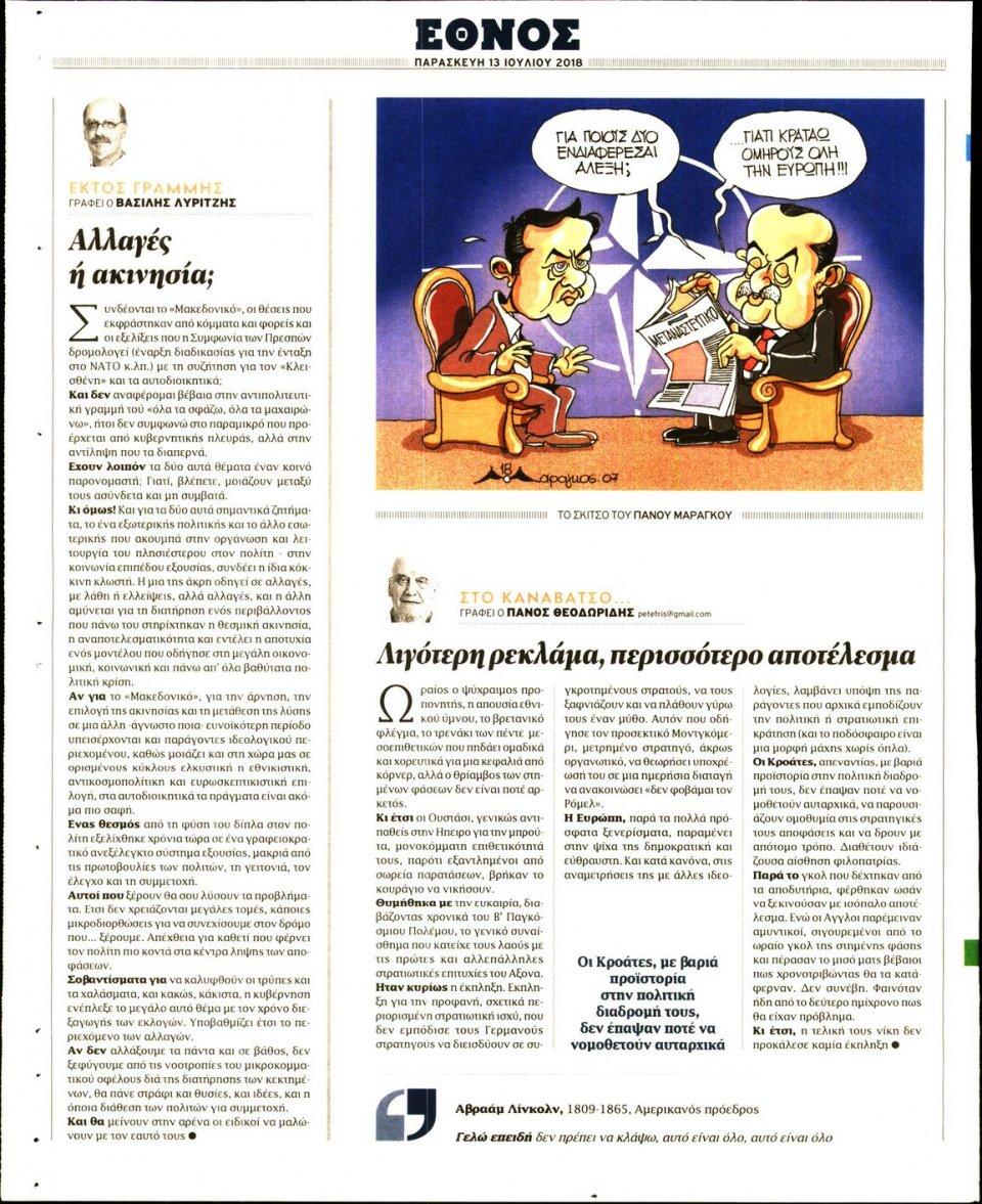 Οπισθόφυλλο Εφημερίδας - ΕΘΝΟΣ - 2018-07-13