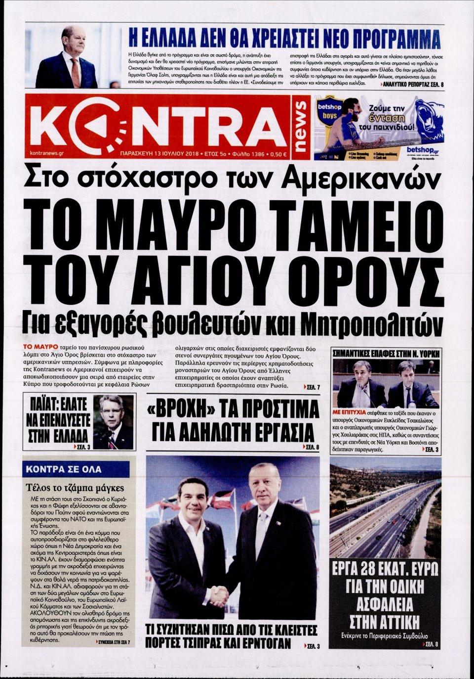 Πρωτοσέλιδο Εφημερίδας - KONTRA NEWS - 2018-07-13