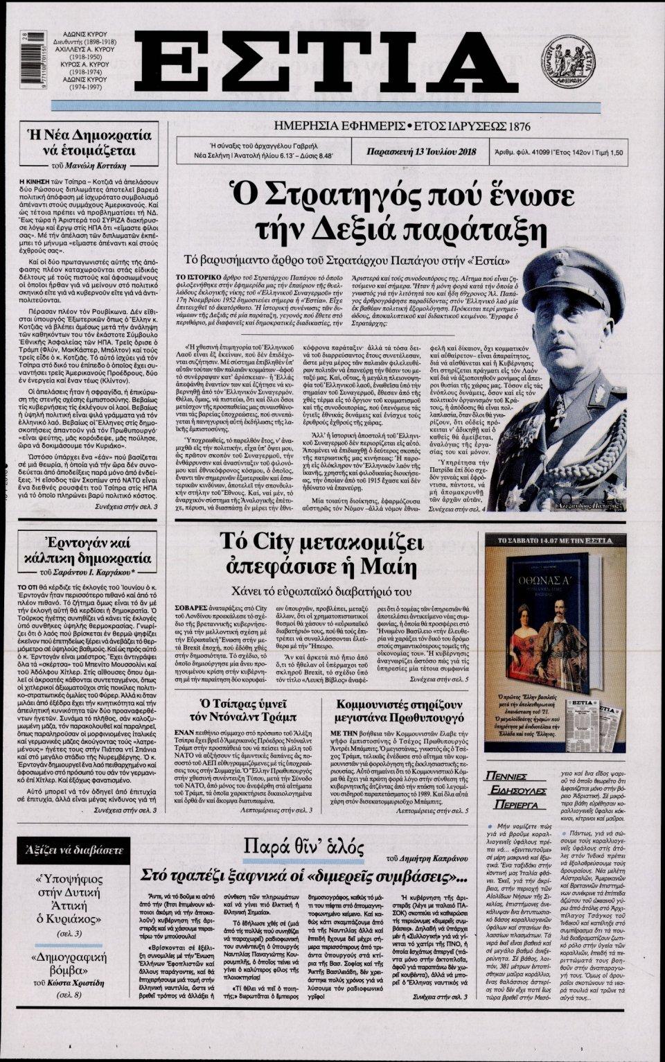 Πρωτοσέλιδο Εφημερίδας - ΕΣΤΙΑ - 2018-07-13