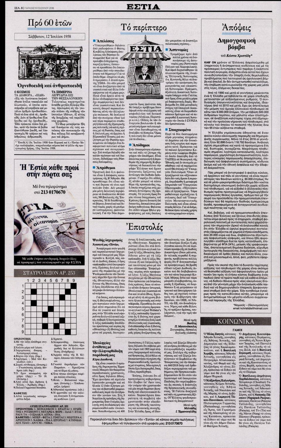 Οπισθόφυλλο Εφημερίδας - ΕΣΤΙΑ - 2018-07-13
