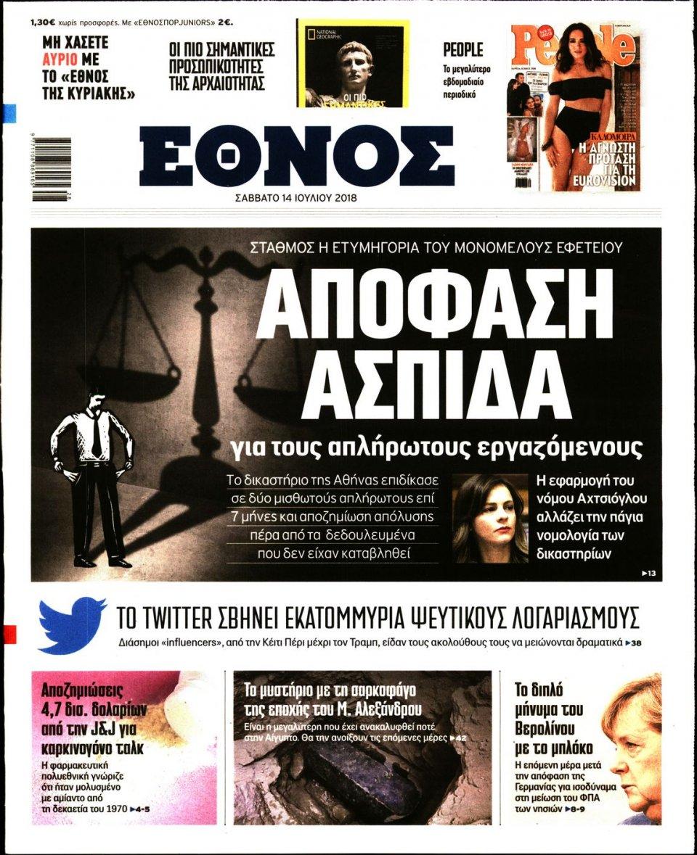 Πρωτοσέλιδο Εφημερίδας - ΕΘΝΟΣ - 2018-07-14