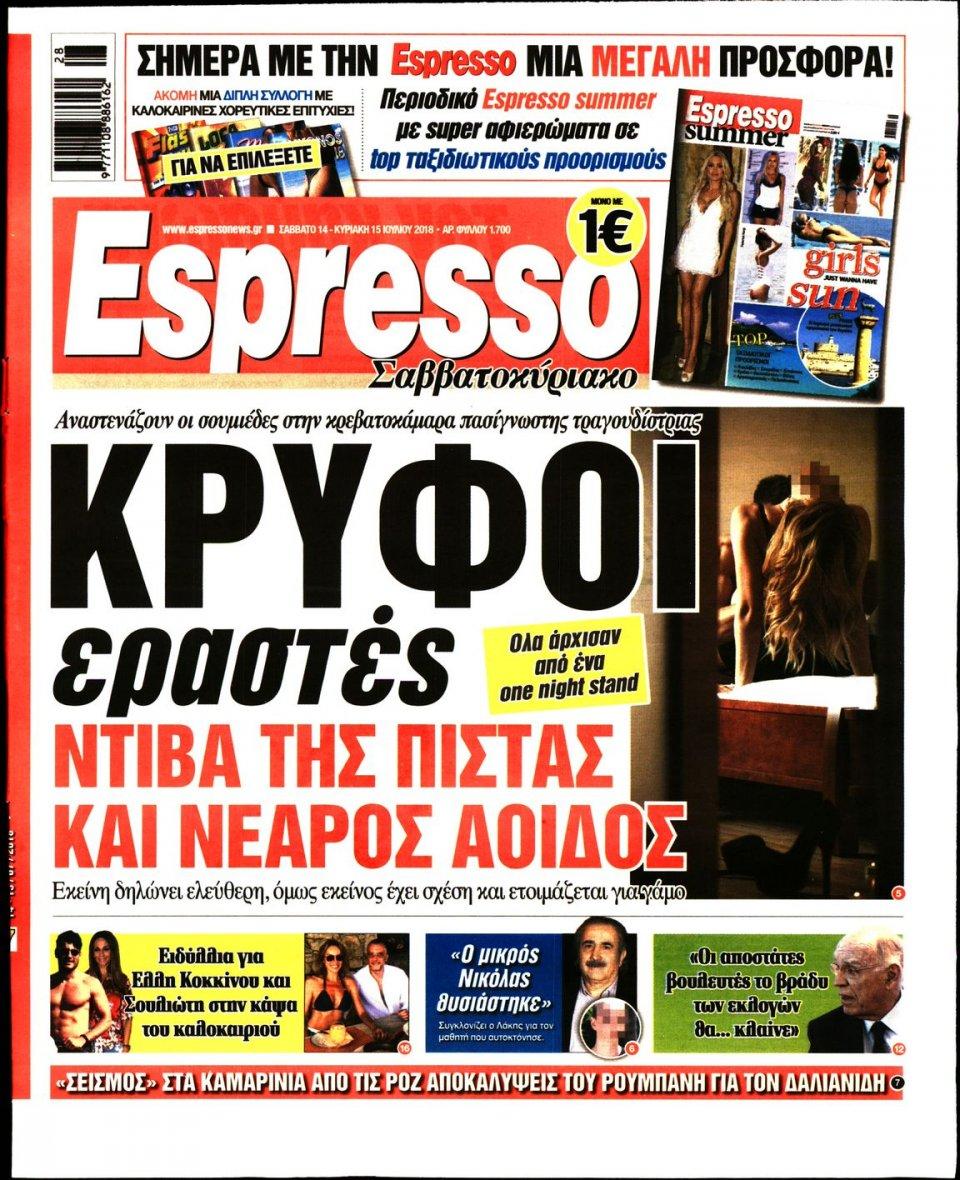 Πρωτοσέλιδο Εφημερίδας - ESPRESSO - 2018-07-14