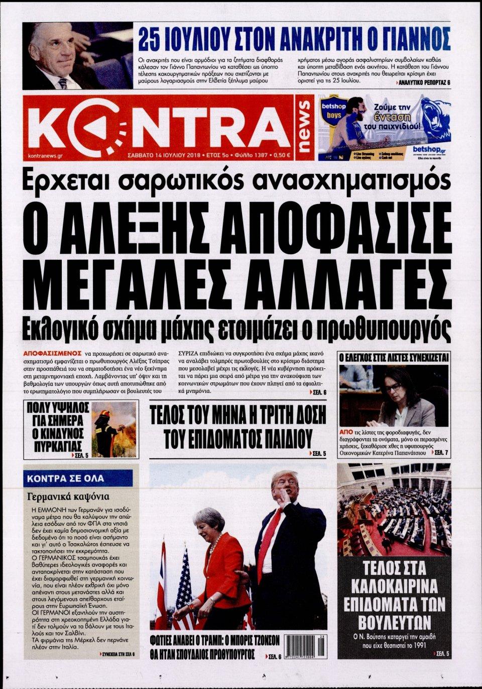 Πρωτοσέλιδο Εφημερίδας - KONTRA NEWS - 2018-07-14