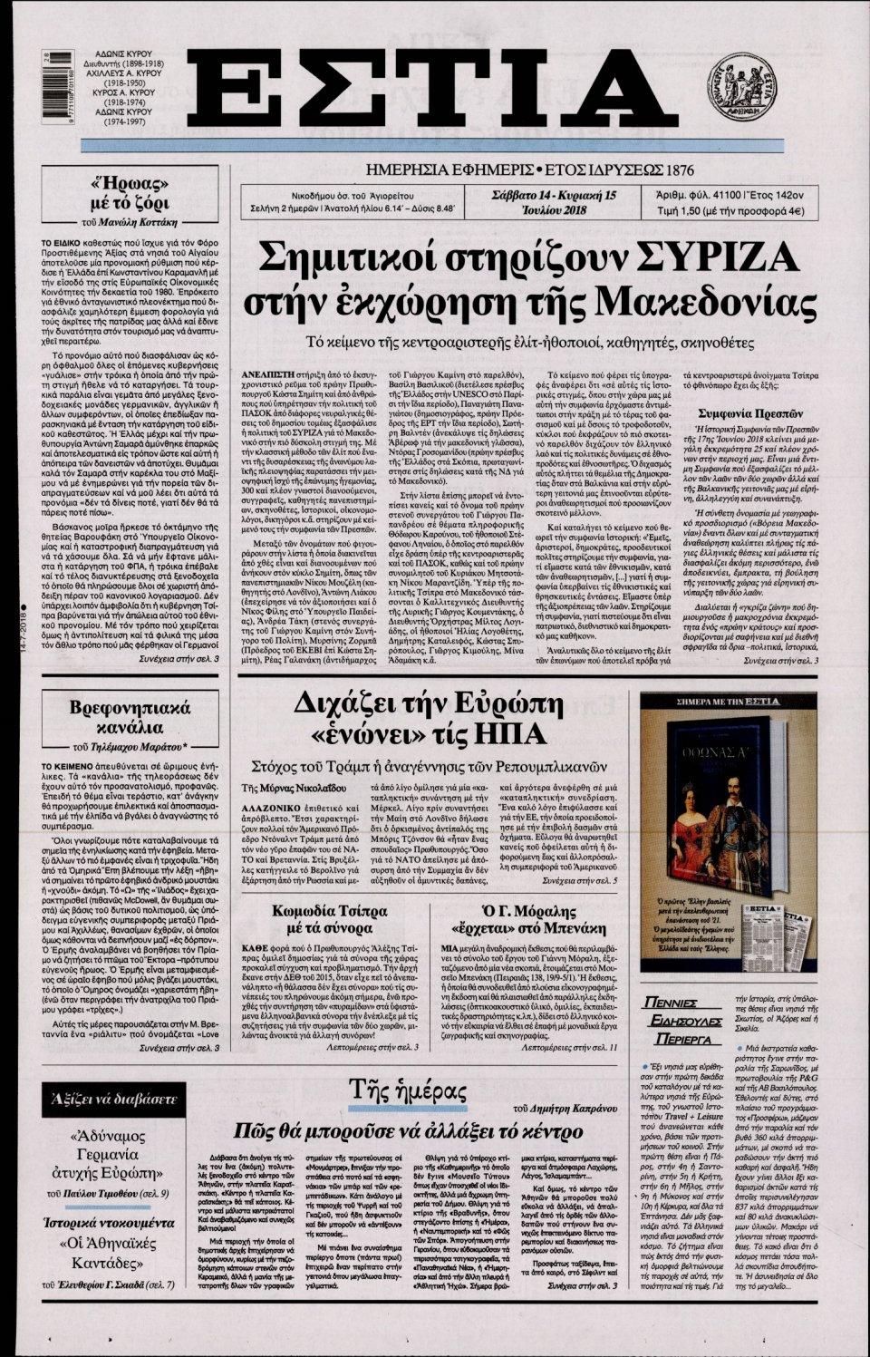 Πρωτοσέλιδο Εφημερίδας - ΕΣΤΙΑ - 2018-07-14
