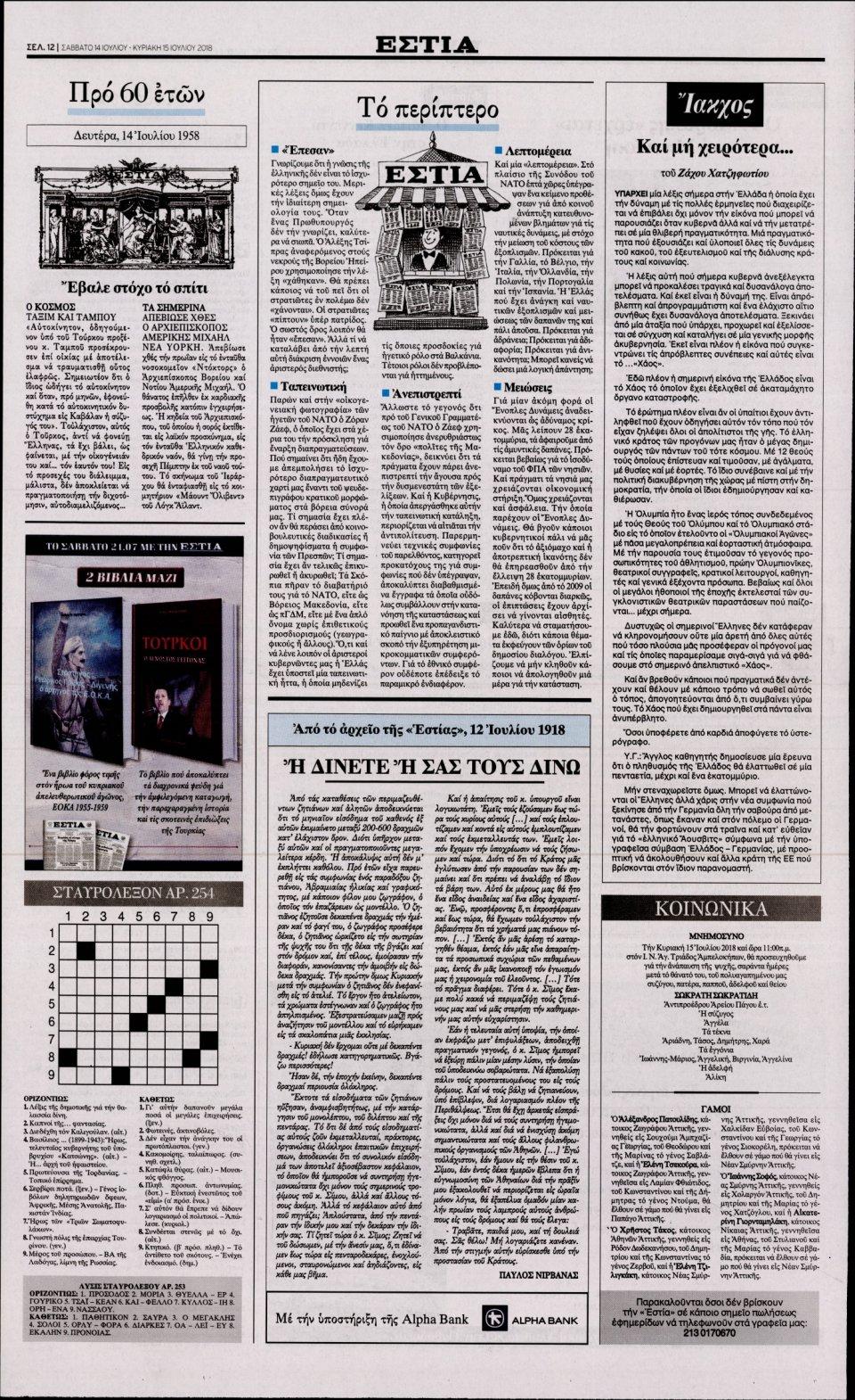 Οπισθόφυλλο Εφημερίδας - ΕΣΤΙΑ - 2018-07-14