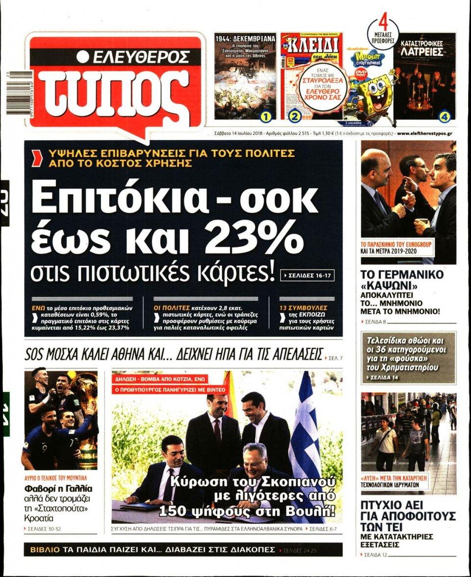 Πρωτοσέλιδο Εφημερίδας - ΕΛΕΥΘΕΡΟΣ ΤΥΠΟΣ - 2018-07-14