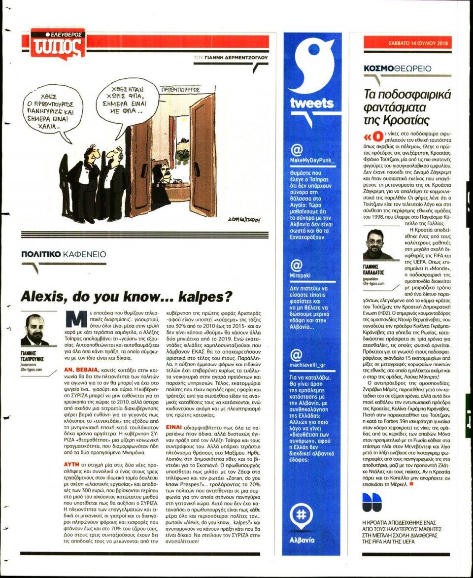 Οπισθόφυλλο Εφημερίδας - ΕΛΕΥΘΕΡΟΣ ΤΥΠΟΣ - 2018-07-14
