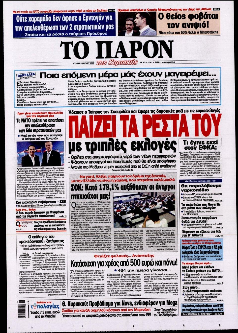 Πρωτοσέλιδο Εφημερίδας - ΤΟ ΠΑΡΟΝ - 2018-07-15