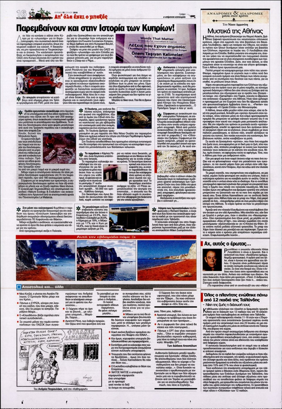 Οπισθόφυλλο Εφημερίδας - ΤΟ ΠΑΡΟΝ - 2018-07-15