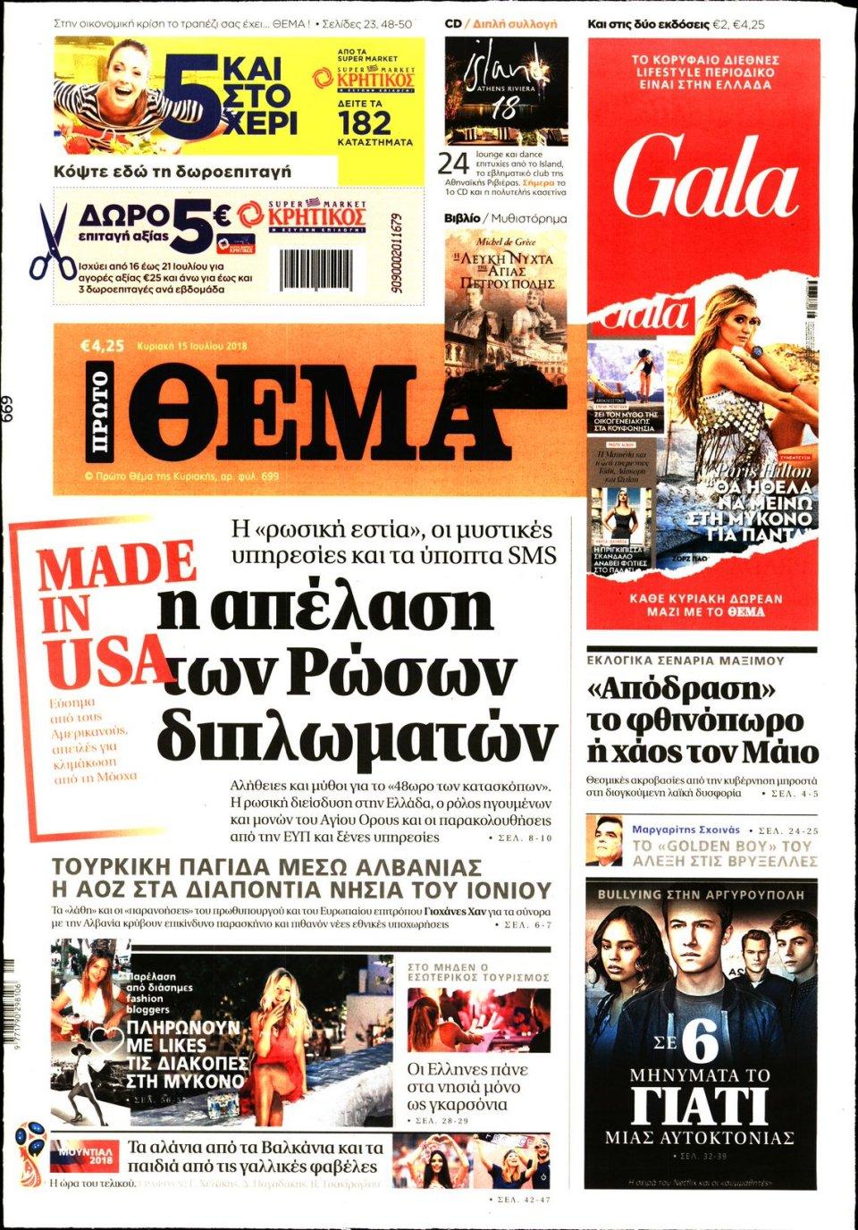 Πρωτοσέλιδο Εφημερίδας - ΠΡΩΤΟ ΘΕΜΑ - 2018-07-15