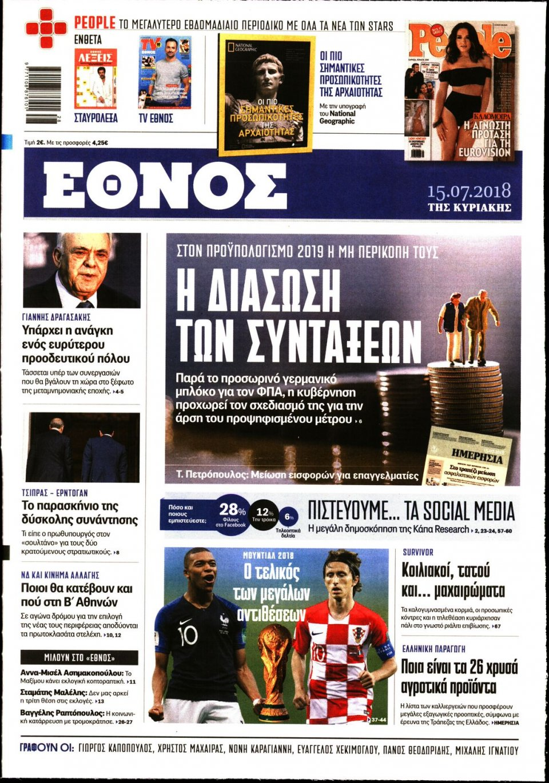 Πρωτοσέλιδο Εφημερίδας - ΕΘΝΟΣ  ΚΥΡΙΑΚΗΣ - 2018-07-15