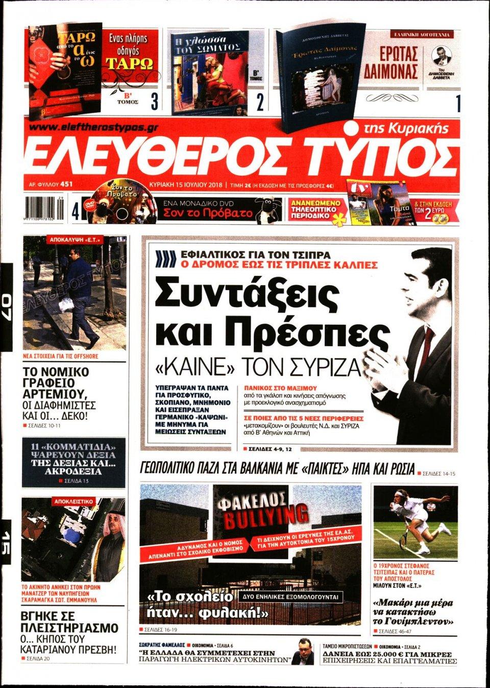 Πρωτοσέλιδο Εφημερίδας - ΕΛΕΥΘΕΡΟΣ ΤΥΠΟΣ  ΚΥΡΙΑΚΗΣ - 2018-07-15