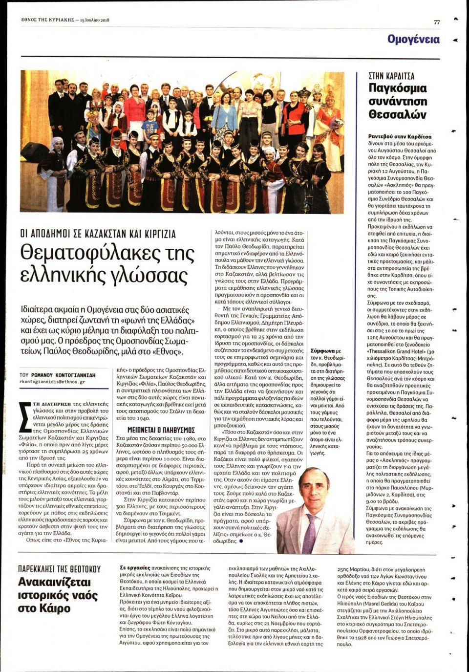 Οπισθόφυλλο Εφημερίδας - ΕΘΝΟΣ  ΚΥΡΙΑΚΗΣ - 2018-07-15