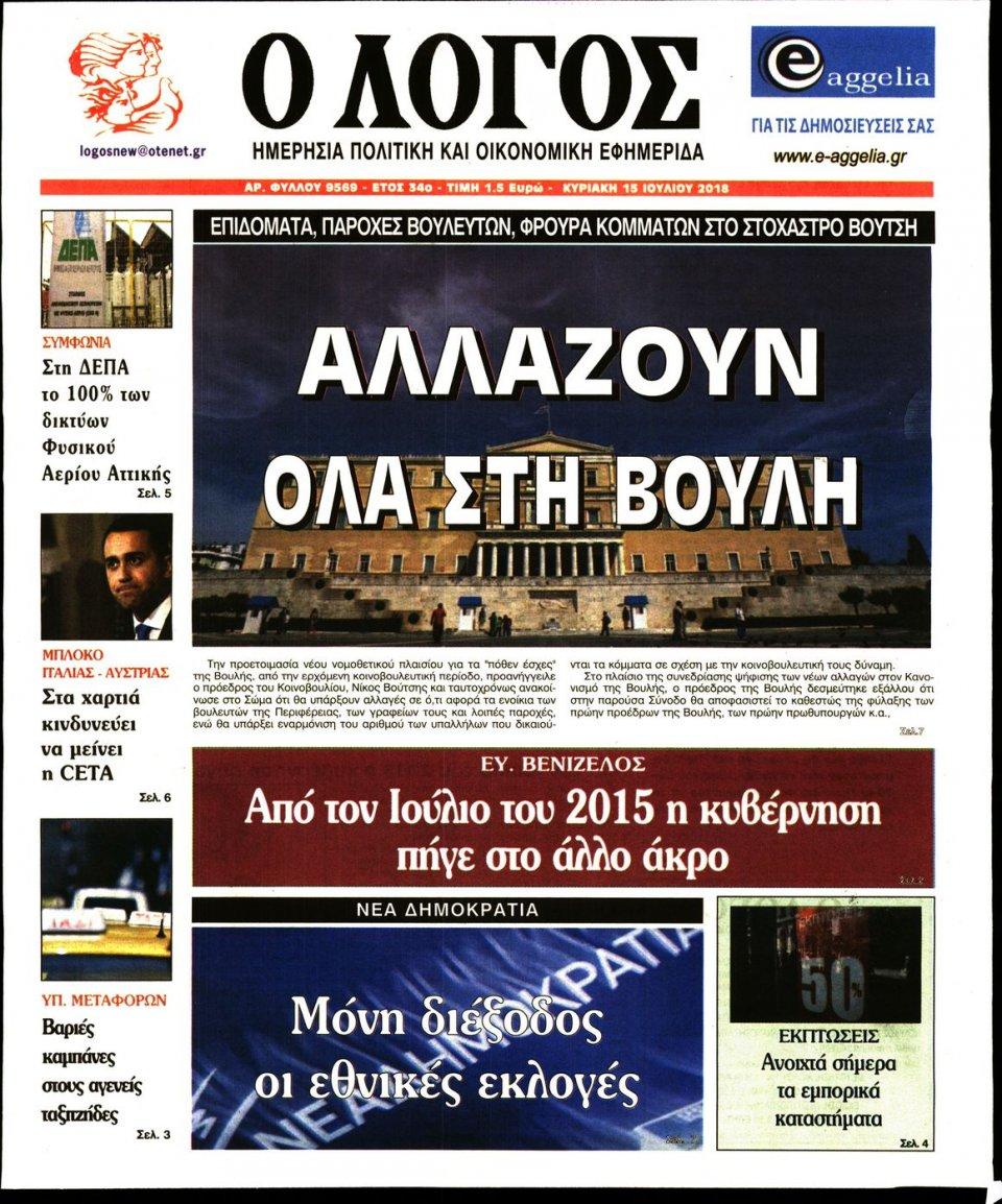 Πρωτοσέλιδο Εφημερίδας - Ο ΛΟΓΟΣ ΤΗΣ ΚΥΡΙΑΚΗΣ - 2018-07-15