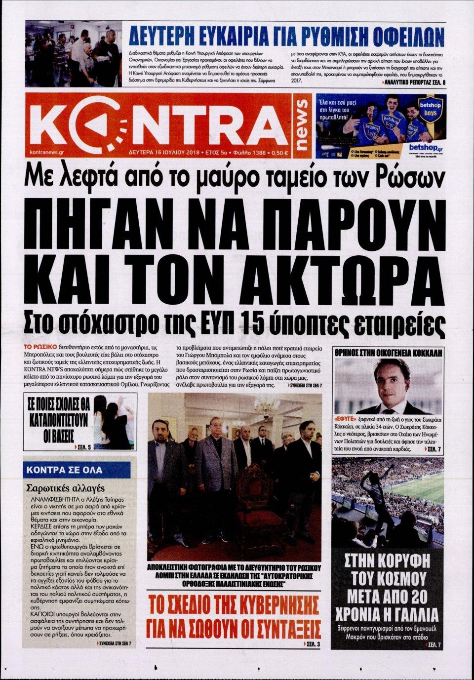 Πρωτοσέλιδο Εφημερίδας - KONTRA NEWS - 2018-07-16