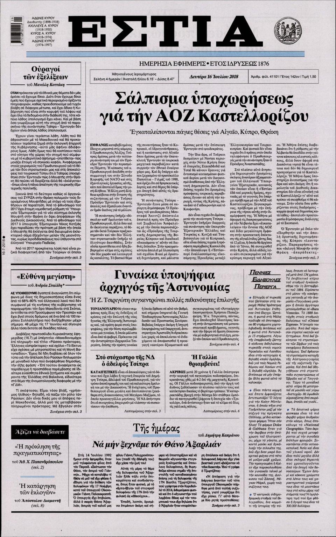 Πρωτοσέλιδο Εφημερίδας - ΕΣΤΙΑ - 2018-07-16