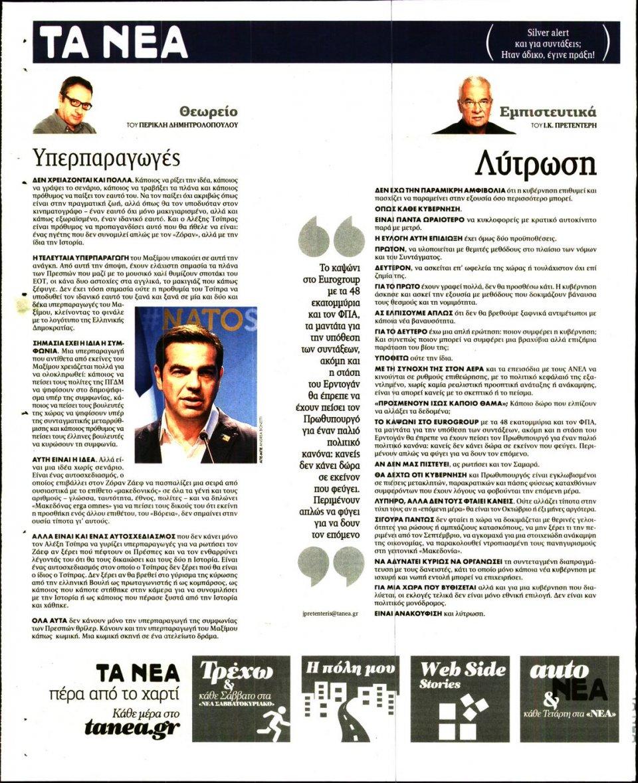 Οπισθόφυλλο Εφημερίδας - ΤΑ ΝΕΑ - 2018-07-16