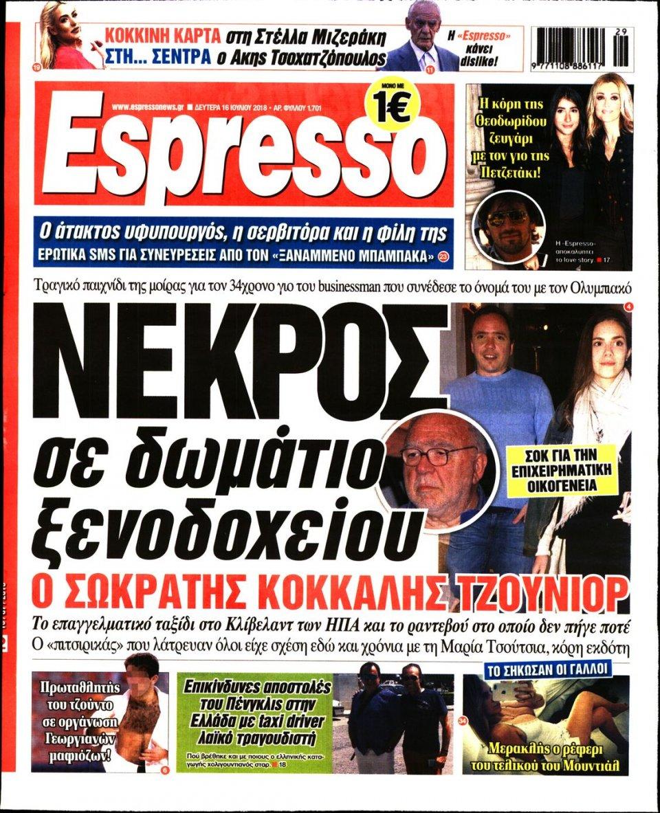 Πρωτοσέλιδο Εφημερίδας - ESPRESSO - 2018-07-16