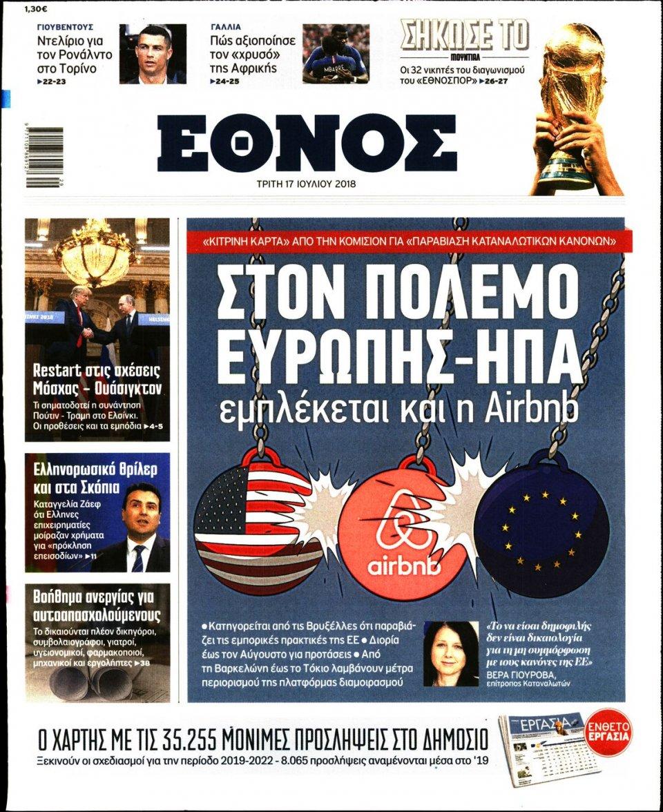 Πρωτοσέλιδο Εφημερίδας - ΕΘΝΟΣ - 2018-07-17
