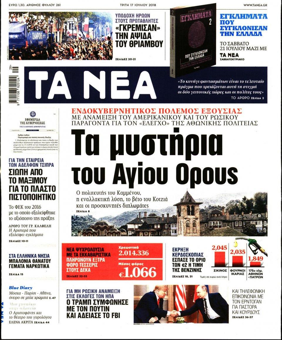 Πρωτοσέλιδο Εφημερίδας - ΤΑ ΝΕΑ - 2018-07-17