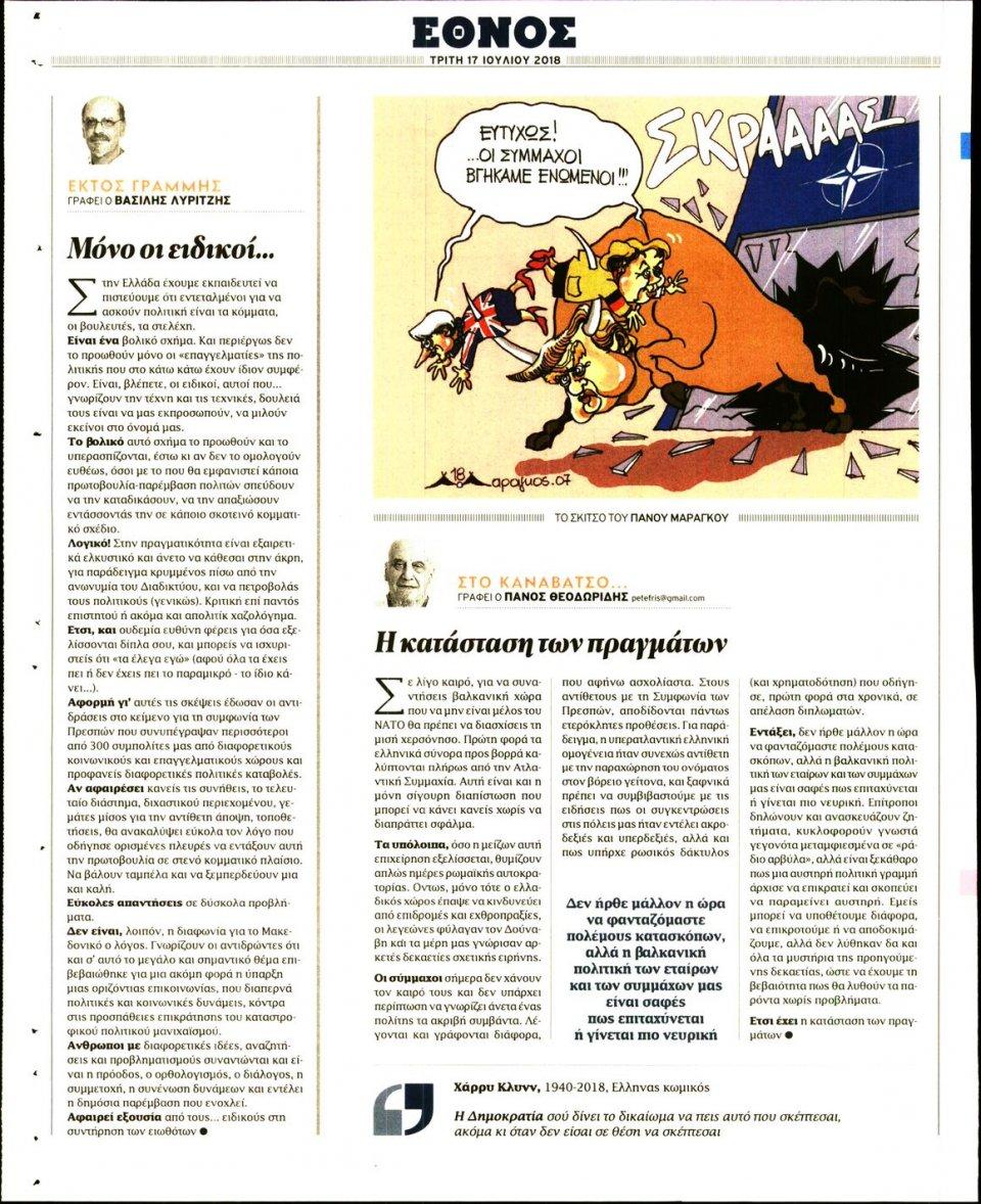 Οπισθόφυλλο Εφημερίδας - ΕΘΝΟΣ - 2018-07-17