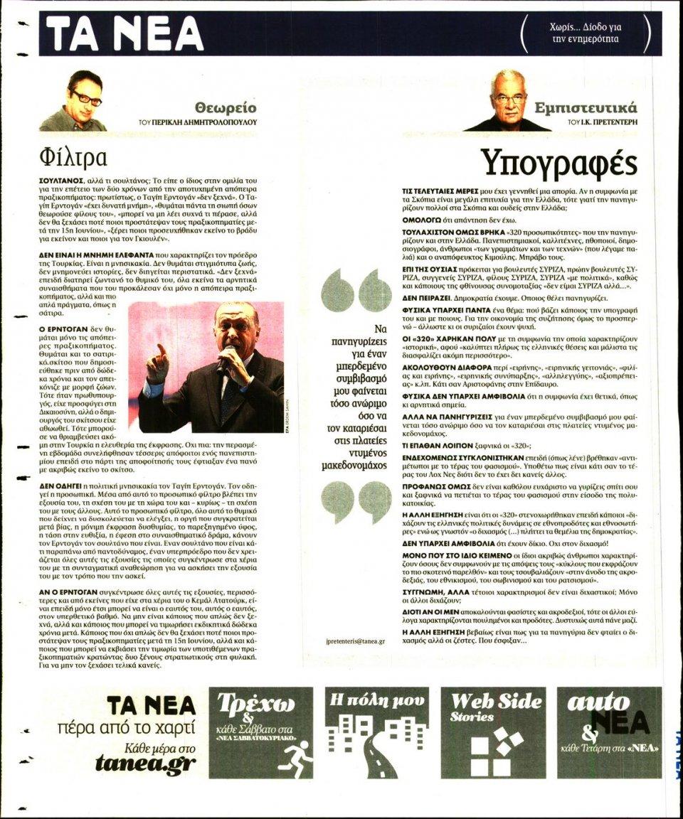 Οπισθόφυλλο Εφημερίδας - ΤΑ ΝΕΑ - 2018-07-17