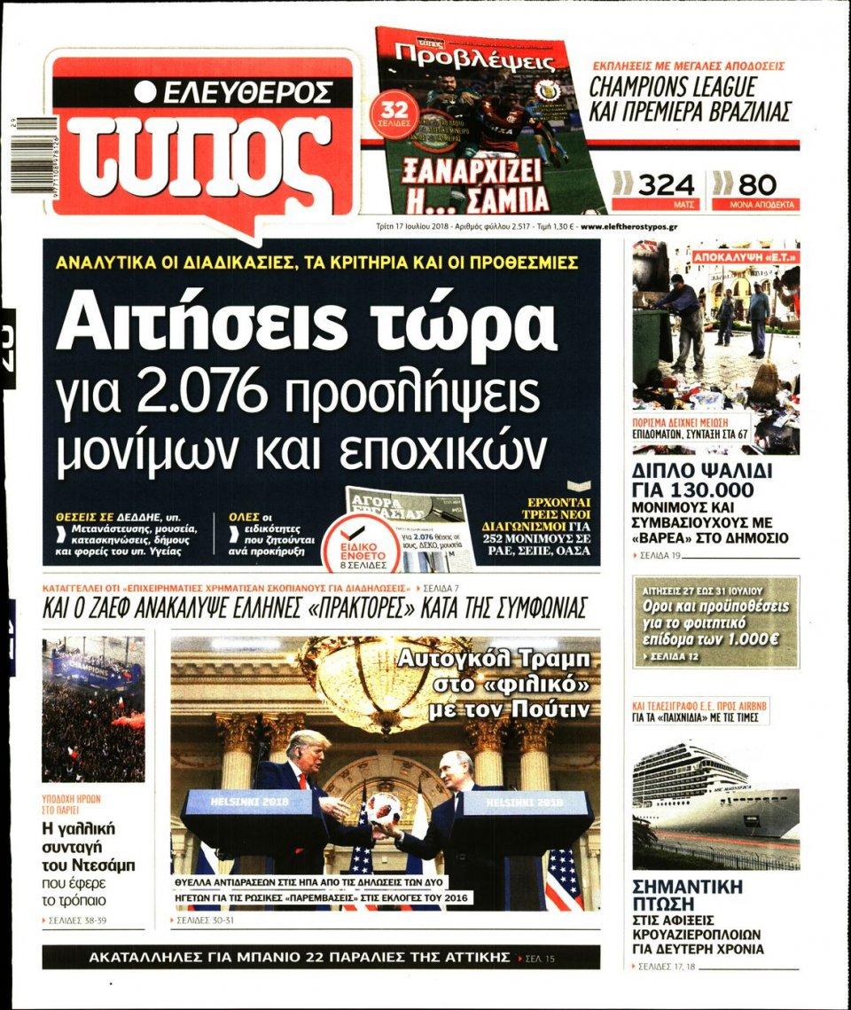 Πρωτοσέλιδο Εφημερίδας - ΕΛΕΥΘΕΡΟΣ ΤΥΠΟΣ - 2018-07-17