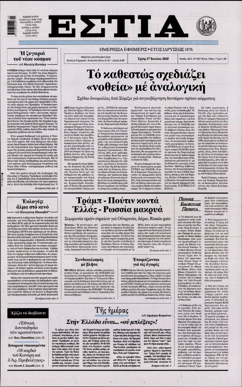 Πρωτοσέλιδο Εφημερίδας - ΕΣΤΙΑ - 2018-07-17