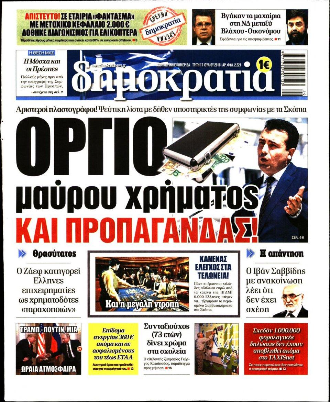 Πρωτοσέλιδο Εφημερίδας - ΔΗΜΟΚΡΑΤΙΑ - 2018-07-17