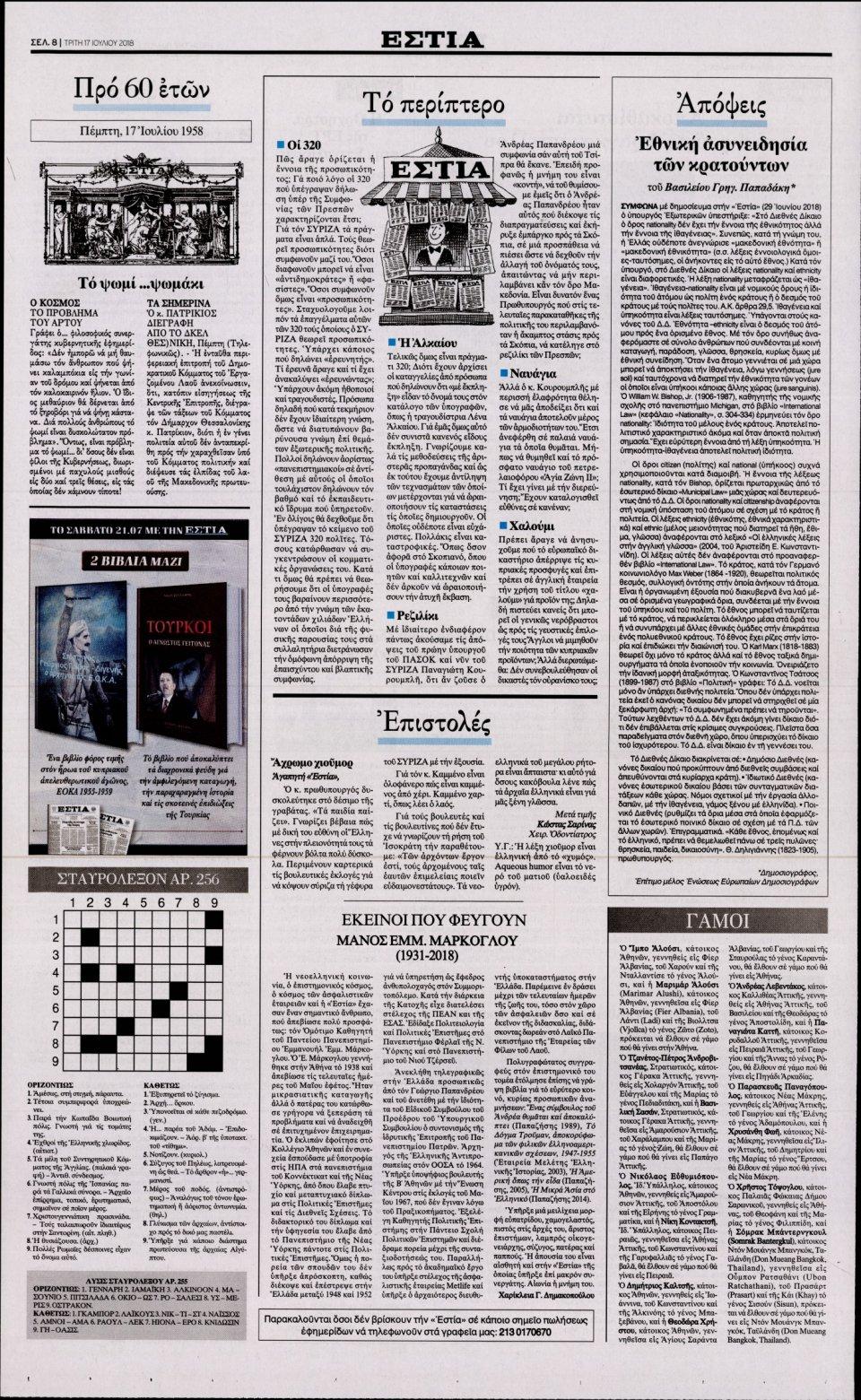 Οπισθόφυλλο Εφημερίδας - ΕΣΤΙΑ - 2018-07-17