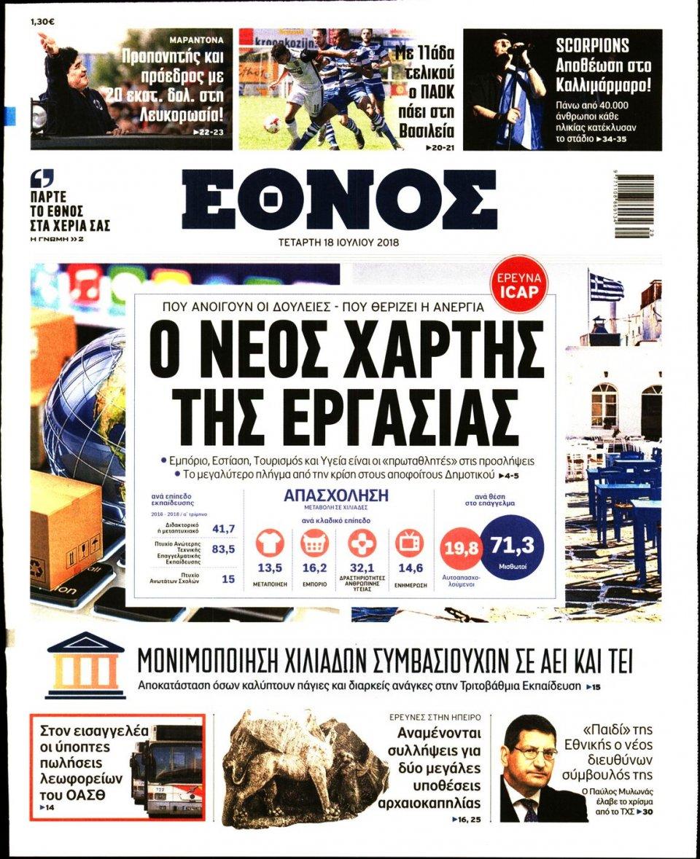 Πρωτοσέλιδο Εφημερίδας - ΕΘΝΟΣ - 2018-07-18