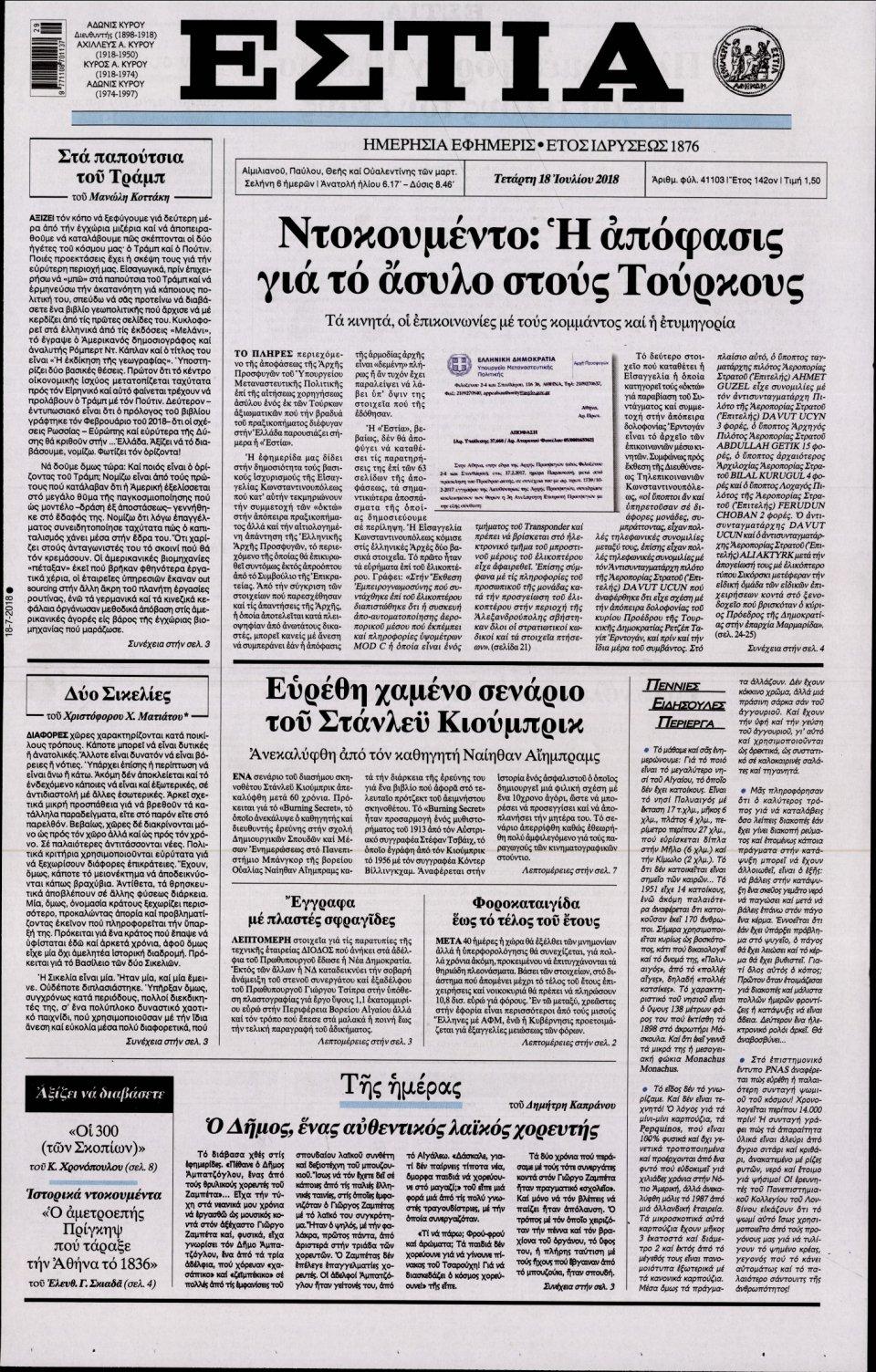 Πρωτοσέλιδο Εφημερίδας - ΕΣΤΙΑ - 2018-07-18