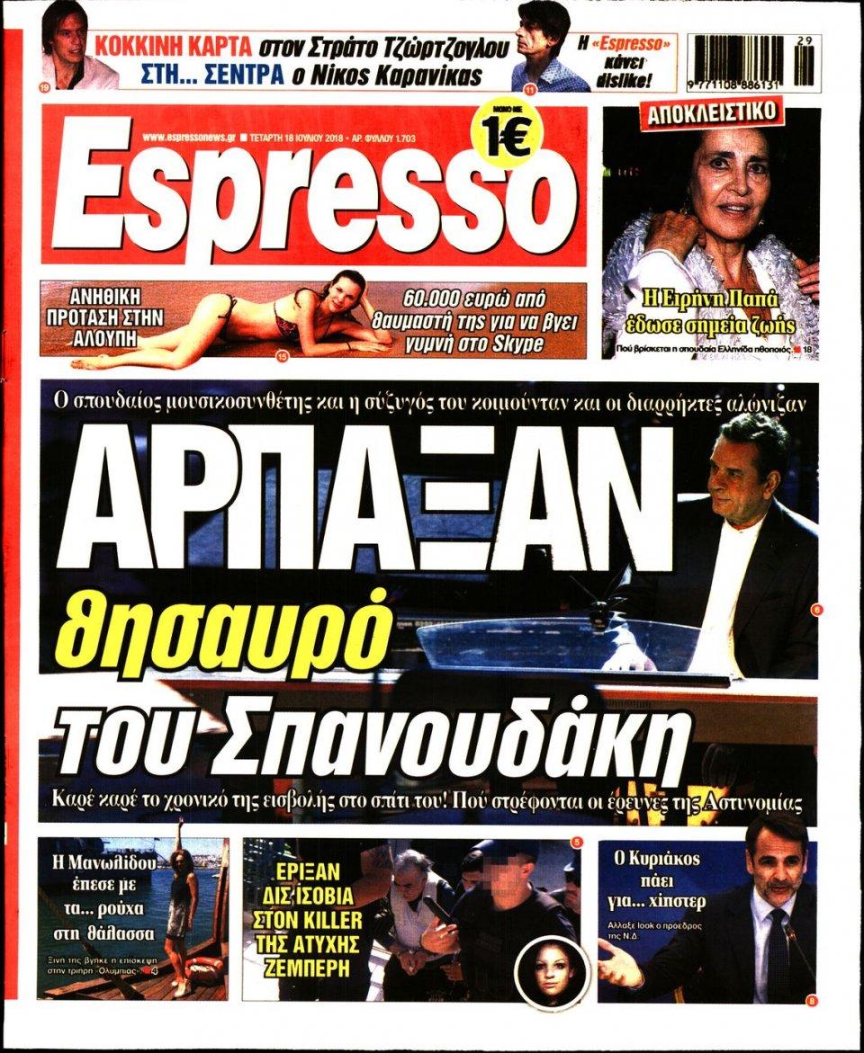Πρωτοσέλιδο Εφημερίδας - ESPRESSO - 2018-07-18