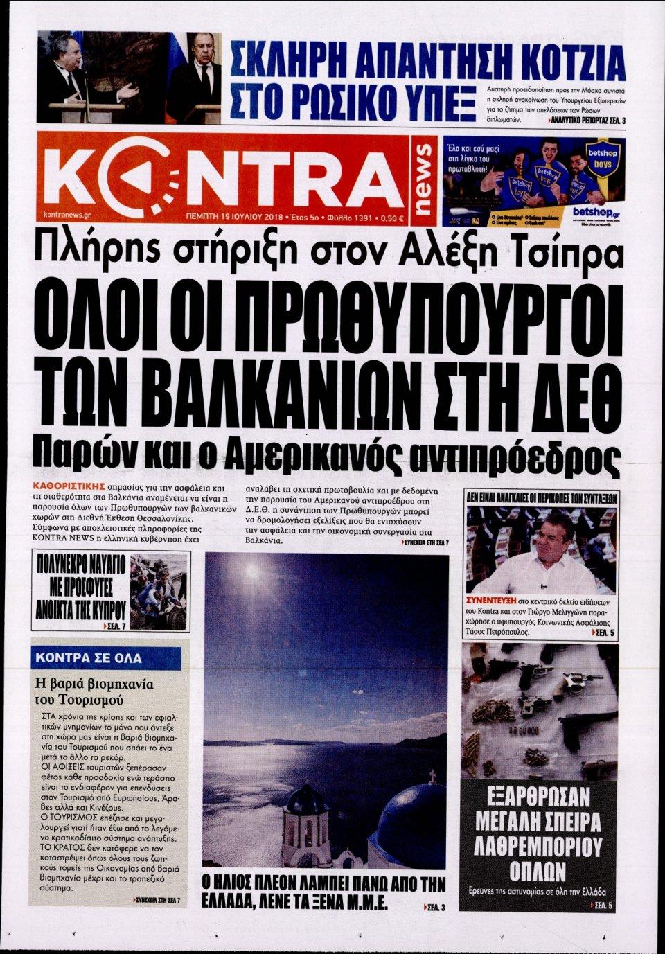 Πρωτοσέλιδο Εφημερίδας - KONTRA NEWS - 2018-07-19