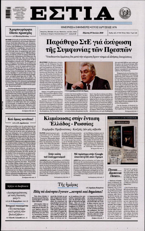 Πρωτοσέλιδο Εφημερίδας - ΕΣΤΙΑ - 2018-07-19