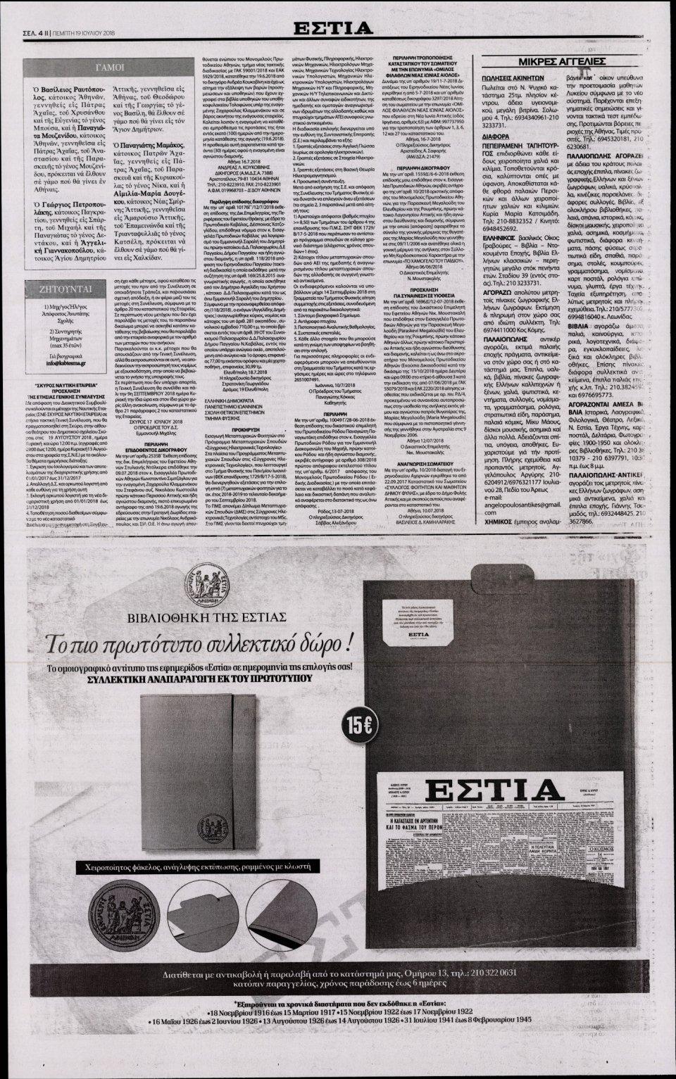 Οπισθόφυλλο Εφημερίδας - ΕΣΤΙΑ - 2018-07-19