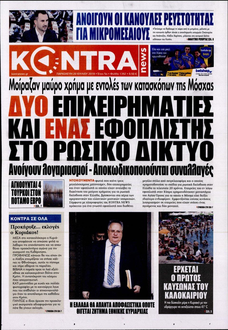 Πρωτοσέλιδο Εφημερίδας - KONTRA NEWS - 2018-07-20