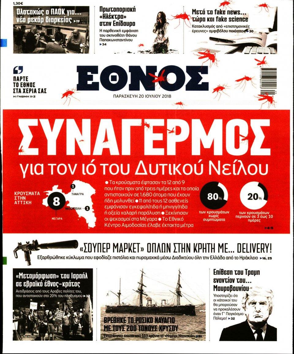 Πρωτοσέλιδο Εφημερίδας - ΕΘΝΟΣ - 2018-07-20