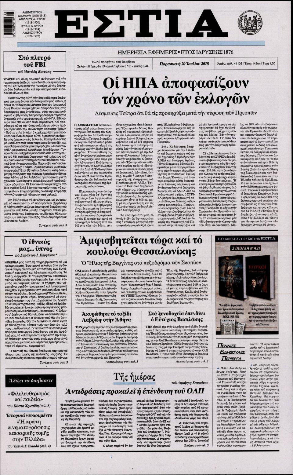 Πρωτοσέλιδο Εφημερίδας - ΕΣΤΙΑ - 2018-07-20