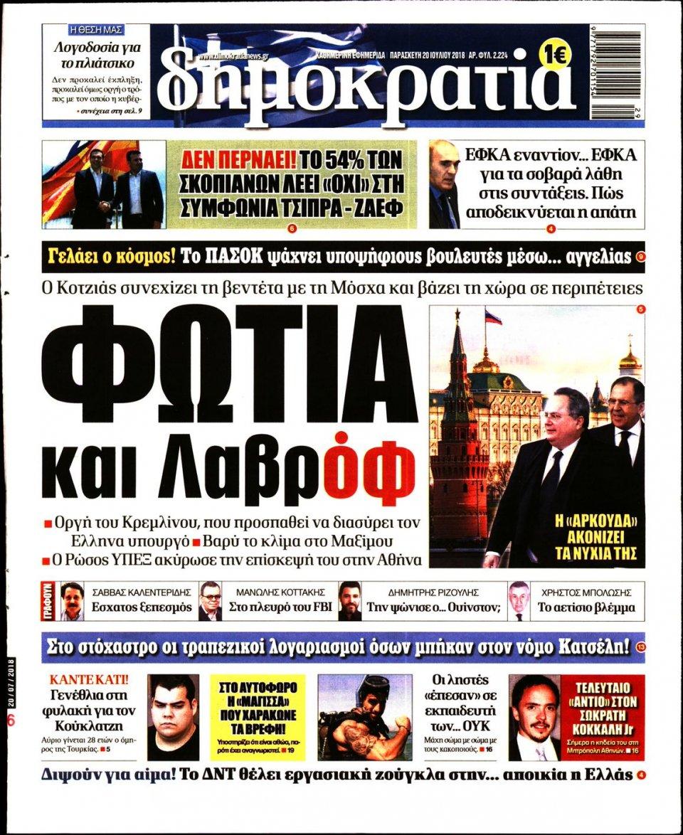 Πρωτοσέλιδο Εφημερίδας - ΔΗΜΟΚΡΑΤΙΑ - 2018-07-20