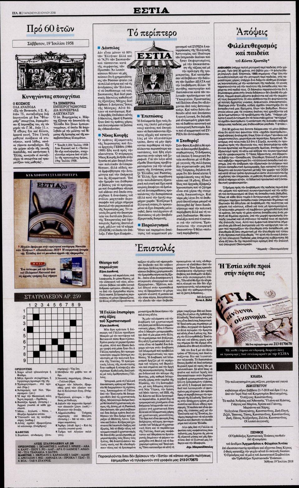 Οπισθόφυλλο Εφημερίδας - ΕΣΤΙΑ - 2018-07-20