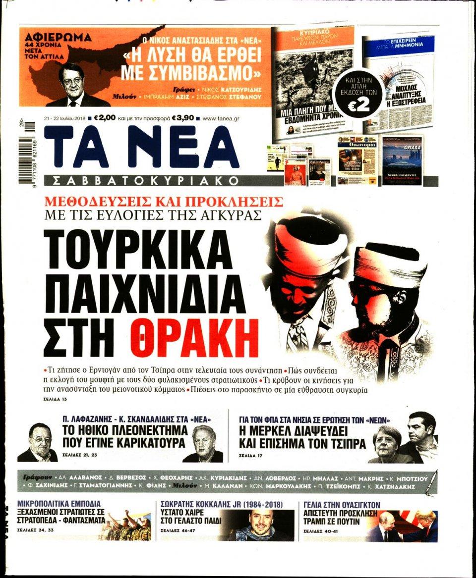 Πρωτοσέλιδο Εφημερίδας - ΤΑ ΝΕΑ - 2018-07-21