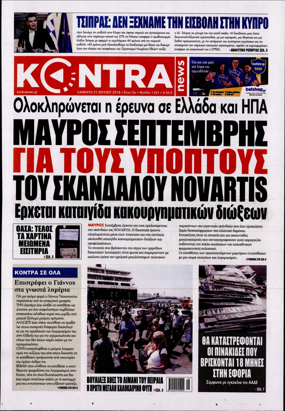 Πρωτοσέλιδο Εφημερίδας - KONTRA NEWS - 2018-07-21