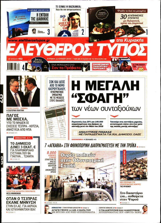 Πρωτοσέλιδο Εφημερίδας - ΕΛΕΥΘΕΡΟΣ ΤΥΠΟΣ  ΚΥΡΙΑΚΗΣ - 2018-07-22